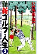 土堀課長 新ゴルフ・人生 : 2(アクションコミックス)
