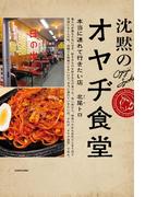 沈黙の オヤヂ食堂(ダ・ヴィンチブックス)