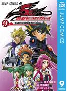 遊☆戯☆王5D's 9(ジャンプコミックスDIGITAL)