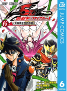 遊☆戯☆王5D's 6(ジャンプコミックスDIGITAL)