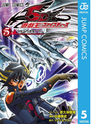 遊☆戯☆王5D's 5(ジャンプコミックスDIGITAL)