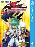 遊☆戯☆王5D's 4(ジャンプコミックスDIGITAL)