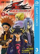 遊☆戯☆王5D's 3(ジャンプコミックスDIGITAL)
