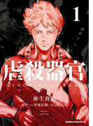 虐殺器官(1)(角川コミックス・エース)