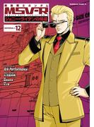 機動戦士ガンダム MSV-R ジョニー・ライデンの帰還(12)(角川コミックス・エース)
