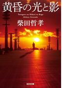 黄昏の光と影(光文社文庫)
