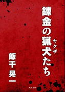 錬金の猟犬たち(角川文庫)