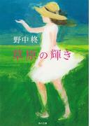 草原の輝き(角川文庫)