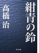 紺青の鈴(角川文庫)