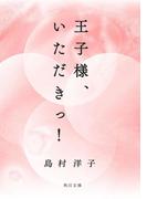 王子様、いただきっ!(角川文庫)