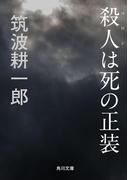 殺人は死の正装(角川文庫)