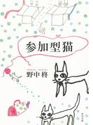 参加型猫(角川文庫)