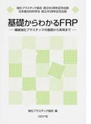 基礎からわかるFRP 繊維強化プラスチックの基礎から実用まで 強化プラスチック協会創立60周年記念出版 日本複合材料学会創立40周年記念出版