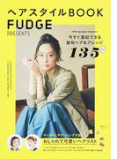 FUDGE presentsヘアスタイルBOOK 2016Spring & Summer 今すぐ真似できる最旬ヘア&アレンジスタイル135