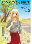 グランメゾンむらさきばし 3巻(まんがタイムコミックス)