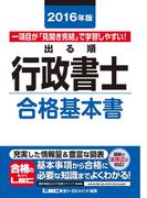 2016年版出る順行政書士 合格基本書