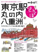 東京駅・丸の内・八重洲さんぽ(散歩の達人MOOK)