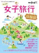 女子旅行 体験部(散歩の達人MOOK)