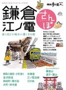 鎌倉・江ノ電さんぽ2016(散歩の達人MOOK)