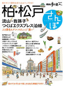 柏・松戸さんぽ(散歩の達人MOOK)