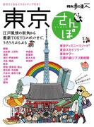 東京さんぽ(散歩の達人MOOK)