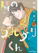 隣のスパダリくん【SS付き電子限定版】(Chara comics)