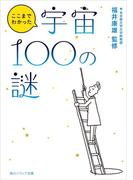 【期間限定50%OFF】ここまでわかった宇宙100の謎(角川ソフィア文庫)