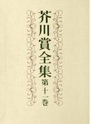 芥川賞全集 第十一巻(文春e-book)