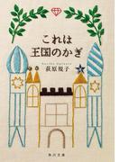 これは王国のかぎ(角川文庫)