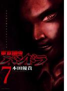 東京闇虫 -2nd scenario-パンドラ(7)(ヤングアニマル)