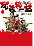 信長の忍び外伝 尾張統一記(2)(ジェッツコミックス)