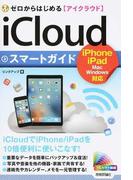iCloudスマートガイド