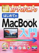 今すぐ使えるかんたんはじめてのMacBook入門