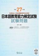 日本語教育能力検定試験試験問題 平成27年度
