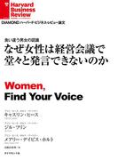 なぜ女性は経営会議で堂々と発言できないのか(DIAMOND ハーバード・ビジネス・レビュー論文)