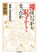 裸はいつから恥ずかしくなったか 「裸体」の日本近代史