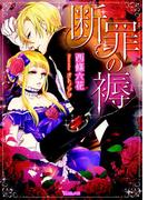 断罪の褥(ヴァニラ文庫)