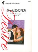失った恋の行方(ハーレクイン・ディザイア)