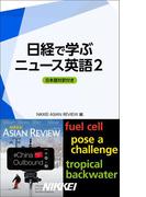 日経で学ぶニュース英語2 日本語対訳付き(日経e新書)