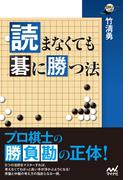 読まなくても碁に勝つ法