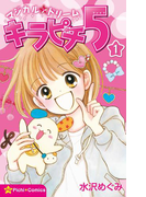 マジカル★ドリーム キラピチ5 1巻(ピチコミックス)