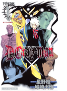 D.Gray-man reverse 1 旅立ちの聖職者(ジャンプジェイブックスDIGITAL)