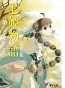 七姫物語 第二章 世界のかたち(電撃文庫)