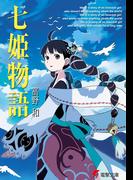 七姫物語(電撃文庫)