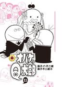 オバケのQ太郎 11(てんとう虫コミックス)