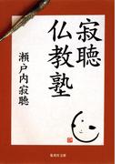 寂聴仏教塾(集英社文庫)
