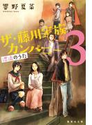 ザ・藤川家族カンパニー3 漂流のうた(集英社文庫)
