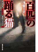 百匹の踊る猫 刑事課・亜坂誠 事件ファイル001(集英社文庫)