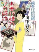 お奉行様のフカ退治 鍋奉行犯科帳(集英社文庫)