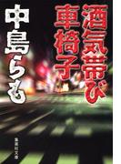 酒気帯び車椅子(集英社文庫)